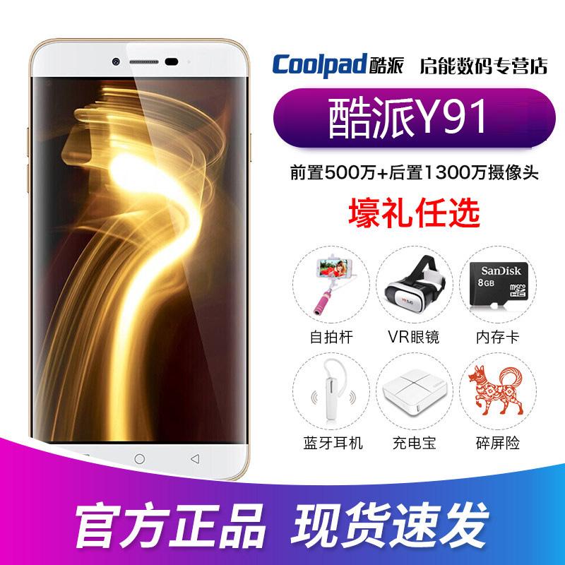 限10000张券coolpad /酷派锋尚4g曲面屏手机