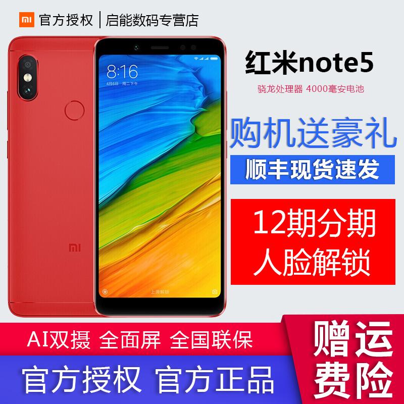 64G版Xiaomi/小米 红米Note5 高配版全网通骁龙636红米note5手机4x官方旗舰正品 红米官网8新品红米note7 pro