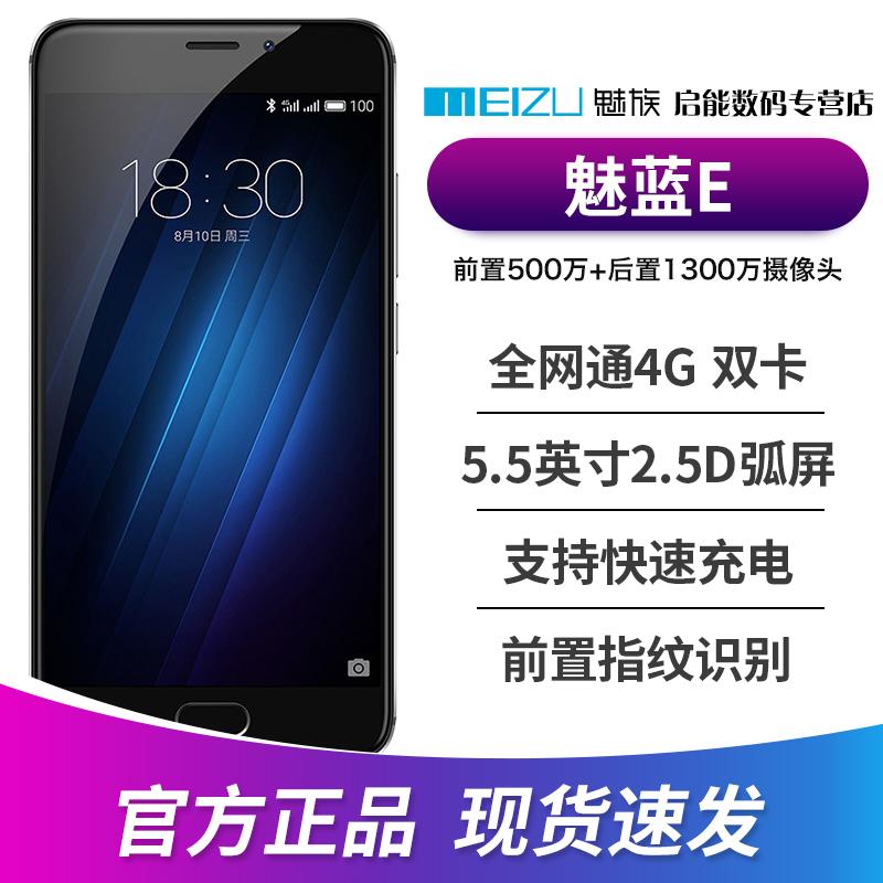 需要用券顺丰包邮 Meizu/魅族 魅蓝E 全网通电信版4G双卡双待全新正品智能手机学生