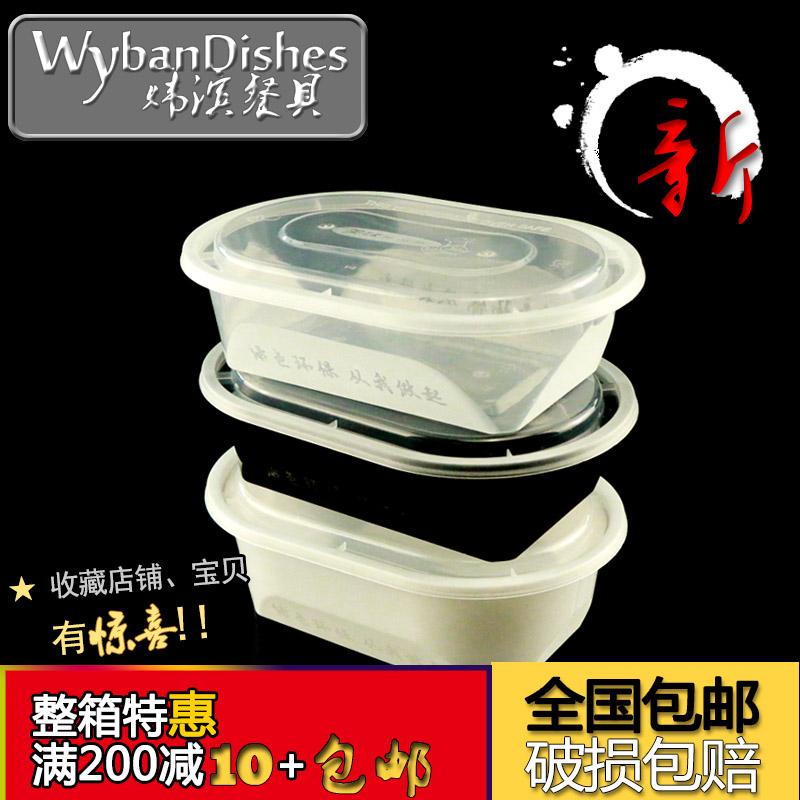 水果捞打包盒一次性高档椭圆黑色带盖750塑料长方形外卖美式餐盒