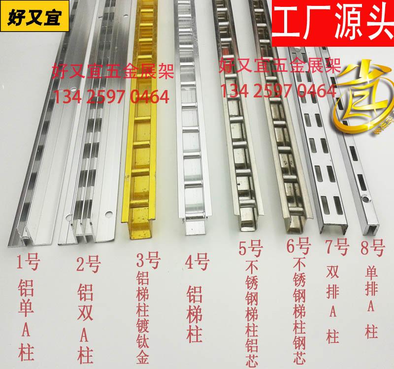 梯柱不锈钢支架条2.4米铝合金双排AA柱单排aa柱条玫瑰金色靠墙柱
