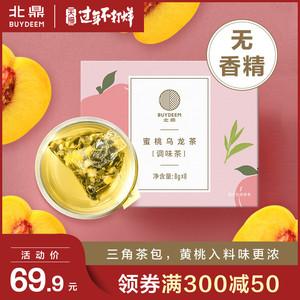 白桃乌龙茶 蜜桃乌龙茶日本桃子茶水果茶花茶组合养生茶北鼎茶包