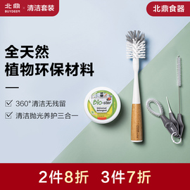 BIO-star厨房清洁神器多功能清洁膏fullcircle清洁刷烤箱养生壶锅