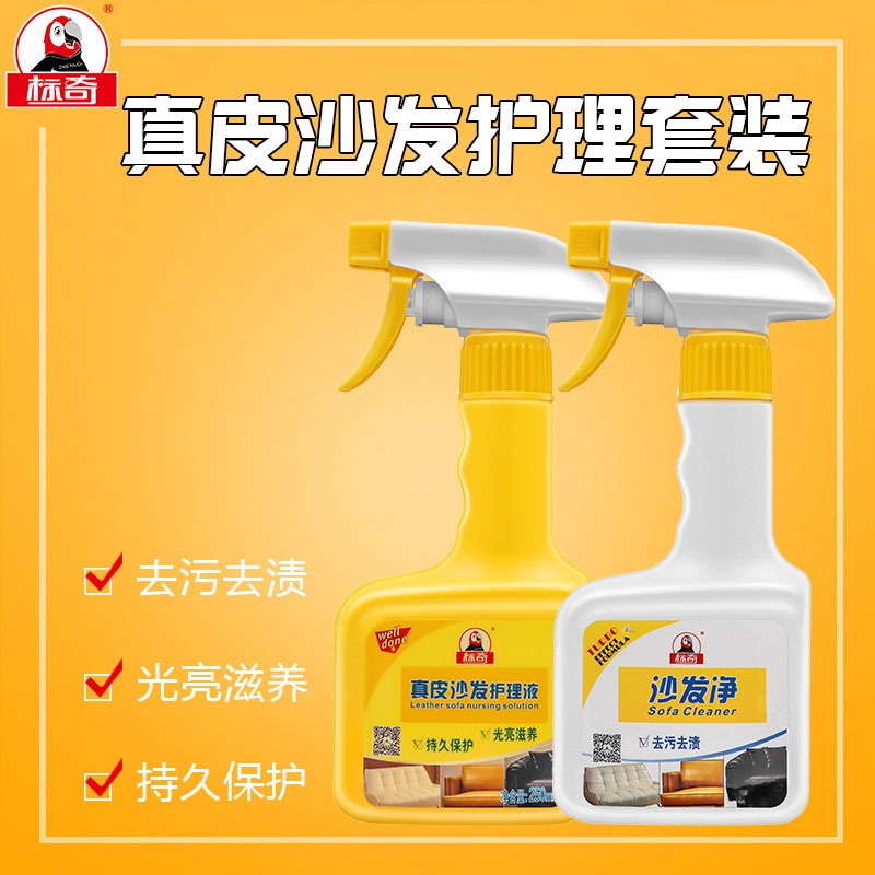 Biaoji leather sofa care + sofa net set leather sofa furniture cleaner decontamination and stain removal maintenance
