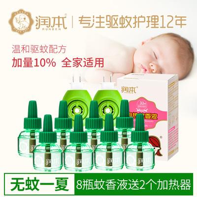 润本的电热蚊香孕妇可以用吗