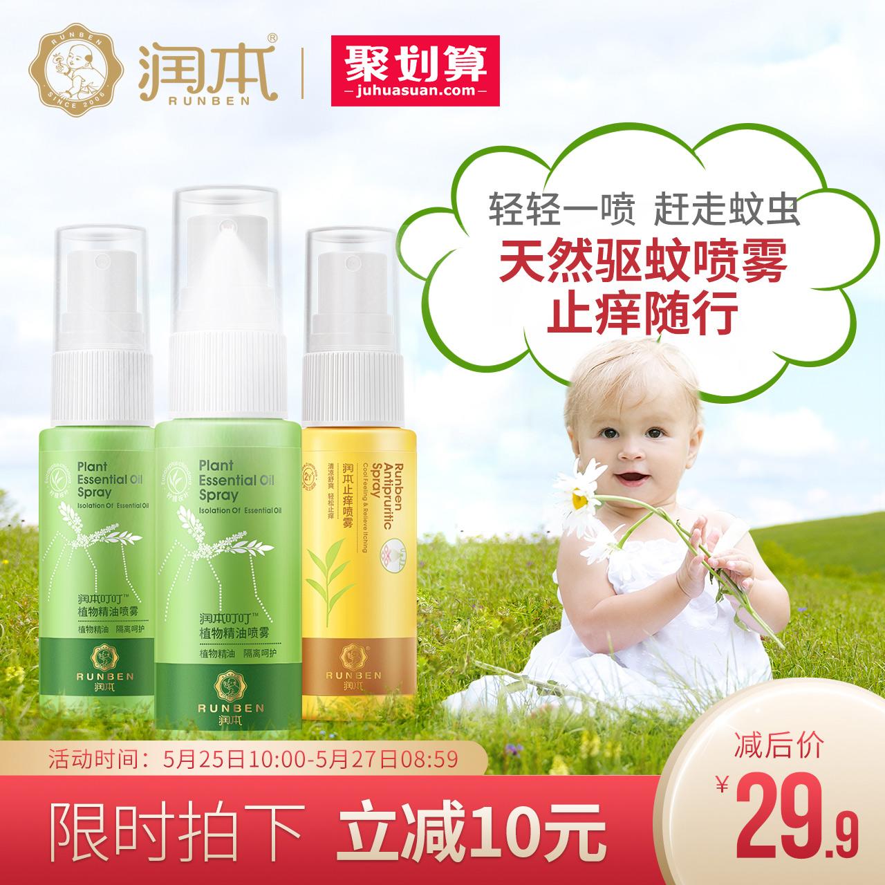 润本婴幼儿防蚊喷雾儿童宝宝花露水户外防蚊虫驱蚊液止痒水用品