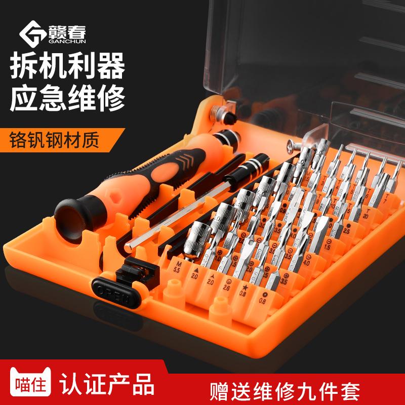 多功能螺丝刀套装家用拆机万能小十字起子苹果手机笔记本维修工具