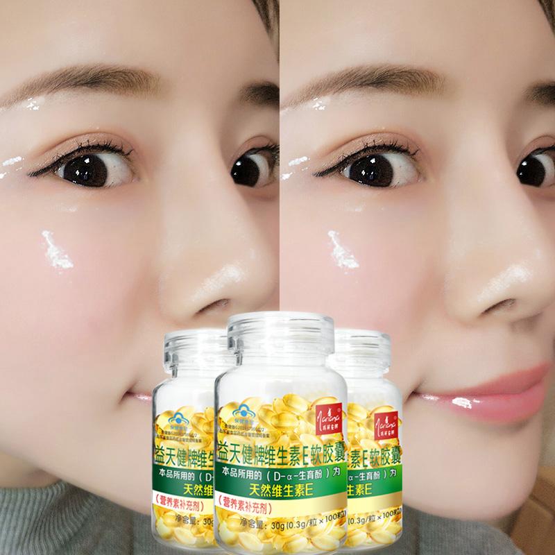 天然维生素e软胶囊可搭小vc内服外用ve乳油维e面部