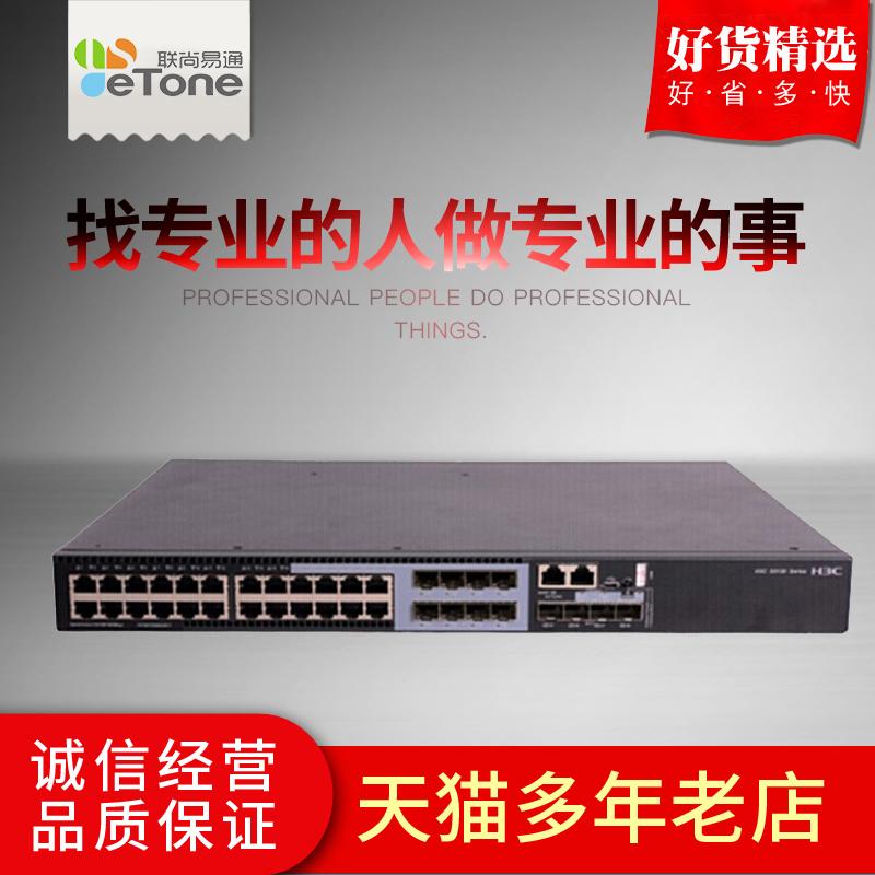 Genuine ls-s5130s-28s-hi s5130s-52s-hi H3C Huasan 24 port 48 port Gigabit power 40000 MHz optical layer 3 core switch