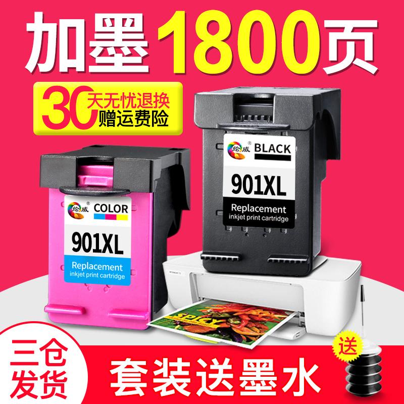 绘威兼容HP901墨盒惠普HP4500墨盒 j4580 4640 J4660 901XL officejet HP4500黑色彩色墨盒大容量 可加墨