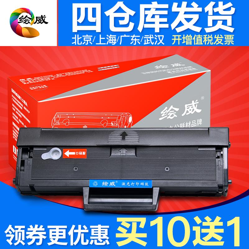 繪威適用易加粉三星ML2161印表機SCX3401墨盒MLT-D101S硒鼓3400fw