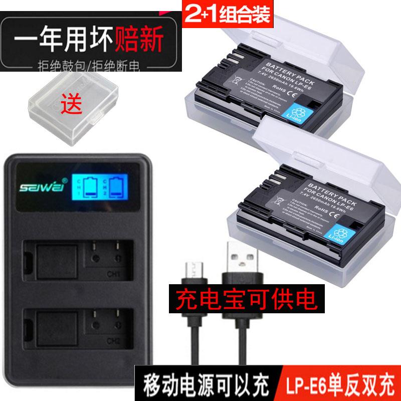 LP-E6电池充电器佳能相机5D4 80D XC15 5D2 5D3 70D60D 6D 7D2 7D