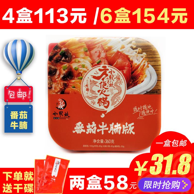 热销11件需要用券小龙坎方便番茄牛腩懒人网红小火锅