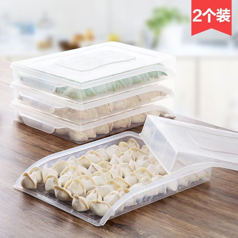 居家家水饺托盘厨房冰箱保鲜盒2个装 家用放速冻饺子的盒子收纳盒19.20元包邮