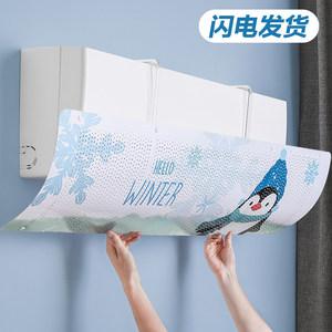居家家壁挂式空调挡风板婴儿月子款防直吹遮风板出风口导流板挡板