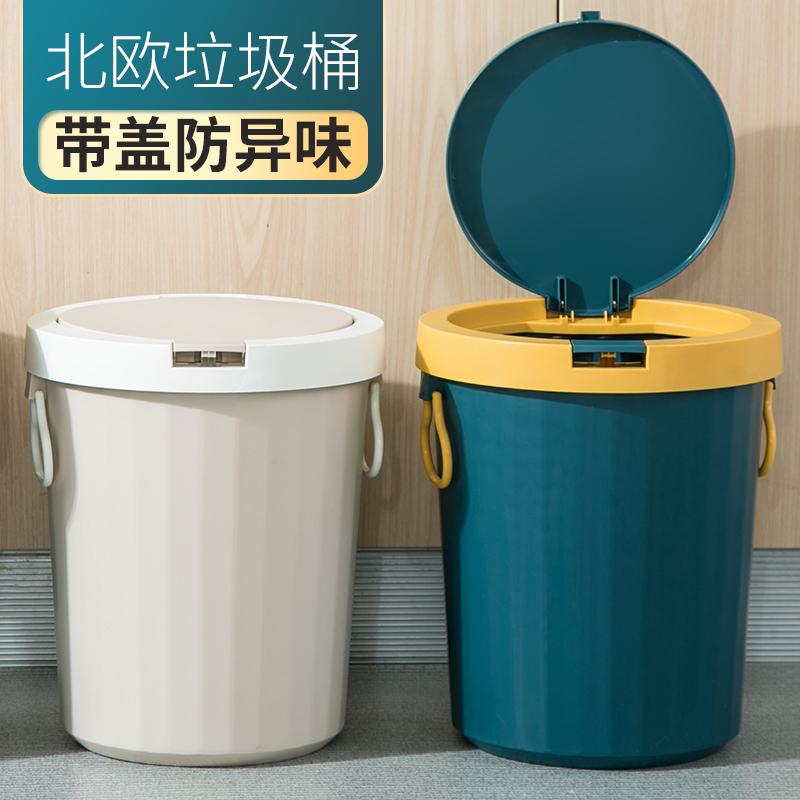 居家家 带盖垃圾桶家用卫生间厨房提手客厅厕所防水弹盖北欧风ins