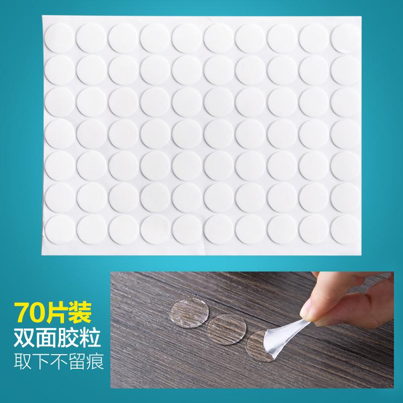 居家家 亚克力圆形无痕透明双面胶70支 创意超粘强力防水小胶片贴