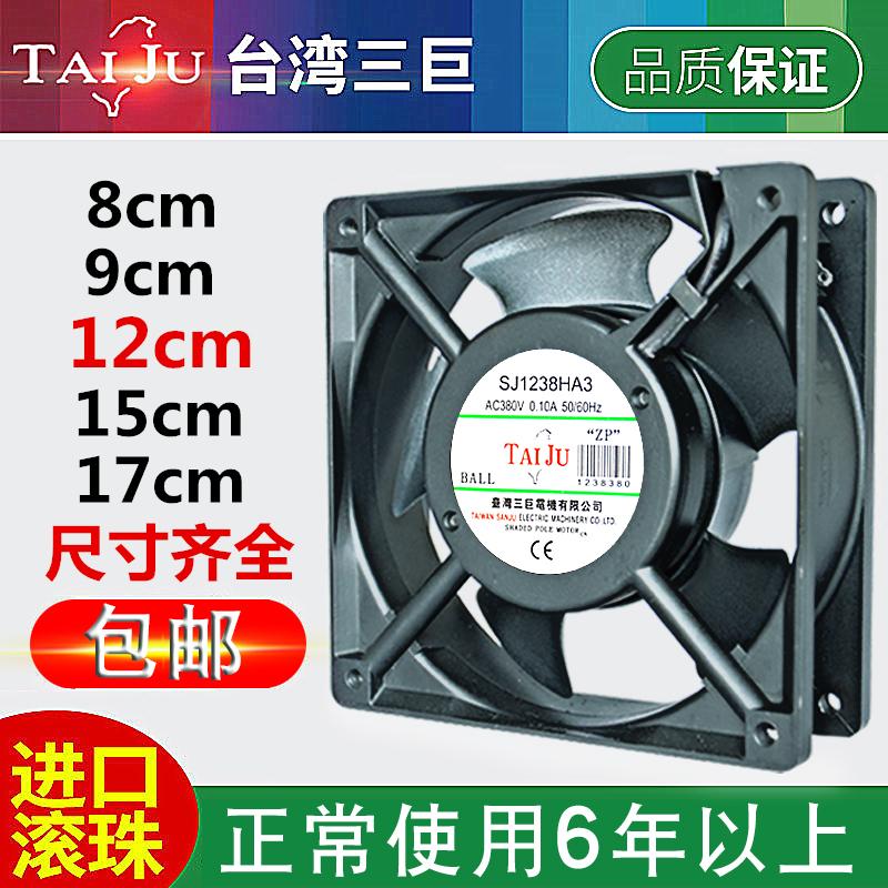 台湾三巨12038 散热风扇220v 机柜电柜 配电箱电焊机静音轴流风扇