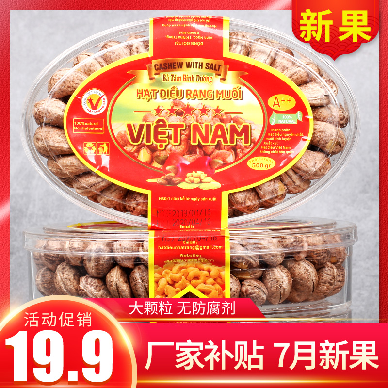 New Vietnamese cashew Saigon 68 baked in charcoal and salt with Peter Dahong original imported snack nuts