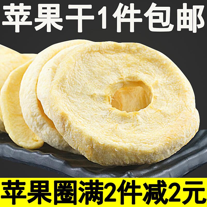 苹果干 苹果片软不是脆的山东特产休闲零食原味水果干烤苹果圈