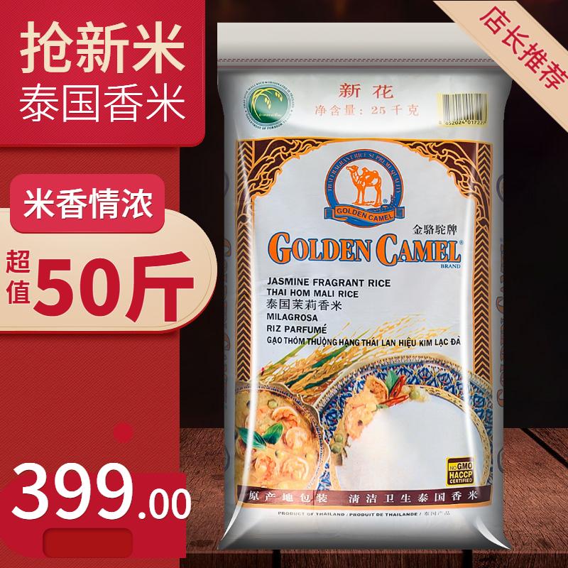 19年新米金骆驼 泰国茉莉香米 进口原装 泰国大米50斤新米发物流