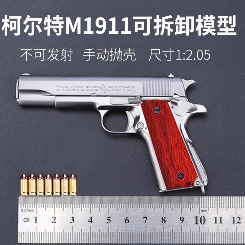 1:2.05合金军模美M1911全金属枪模可拆卸抛壳军迷模型不可发射