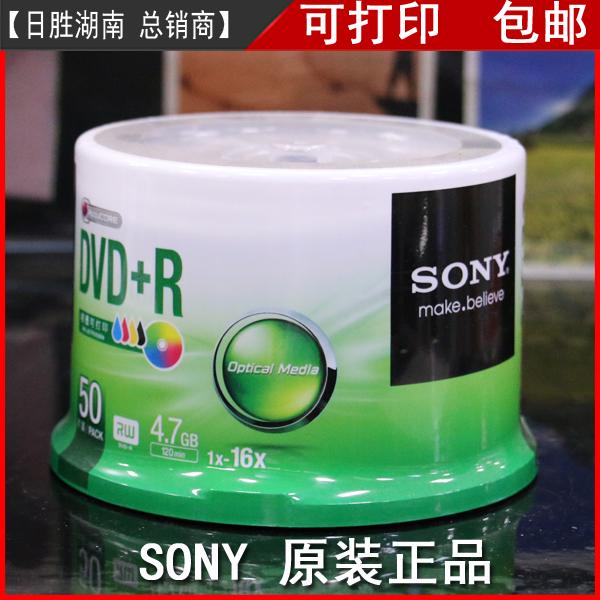索尼空白刻录碟光盘SONY可打印DVD+R刻录盘50片DVD-R空碟片光碟