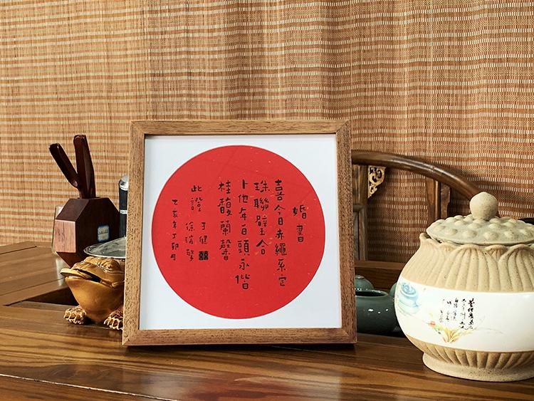 【一纸星河】手工实木婚书结婚礼物一纸婚书贺书创意书法古朴小众