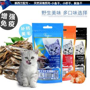 腐败猫-PawCares/柏可心 天然健康系列天然健康小鱼干虾干 25g