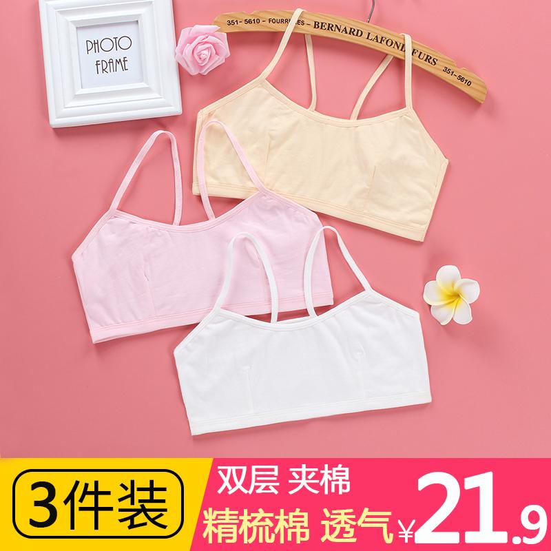 儿童抹胸发育期小学生纯棉9-14岁女童背心内衣夏季全棉薄透气文胸