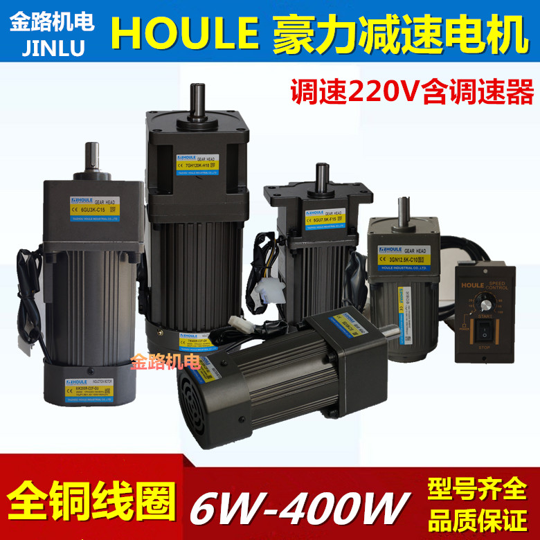 HOULE豪力齿轮减速电机6W-400W正反转调速马达交流220V低速电机