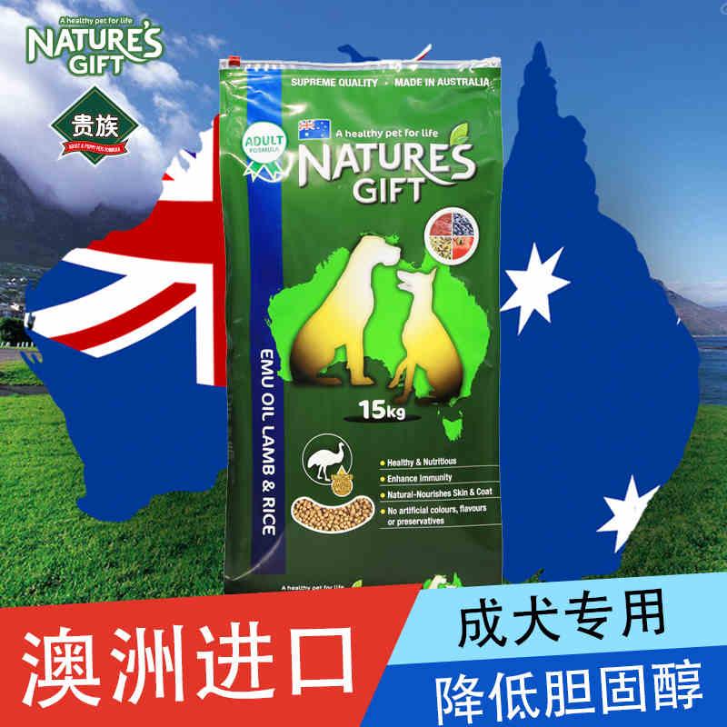 边爱犬舍澳洲贵族进口天然粮蓝莓番茄口味成犬通用狗粮15kg包邮