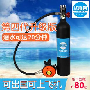 潜水小气瓶水下氧气罐呼吸器深潜捕鱼装备全套长时间专业便携式