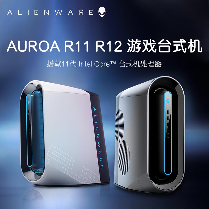 外星人alienware aurora R12 R11独显水冷电竞吃鸡游戏台式主机