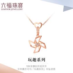 六福珠宝玩趣系列折纸风车18K金钻石吊坠不含链N174