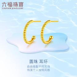 六福珠宝圆珠耳圈5D硬金黄金耳钉耳环足金耳饰女定价HXA1TBE0037
