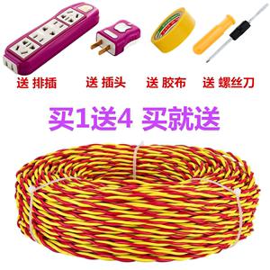 家用rvs花线2芯1 / 1.5 /电线