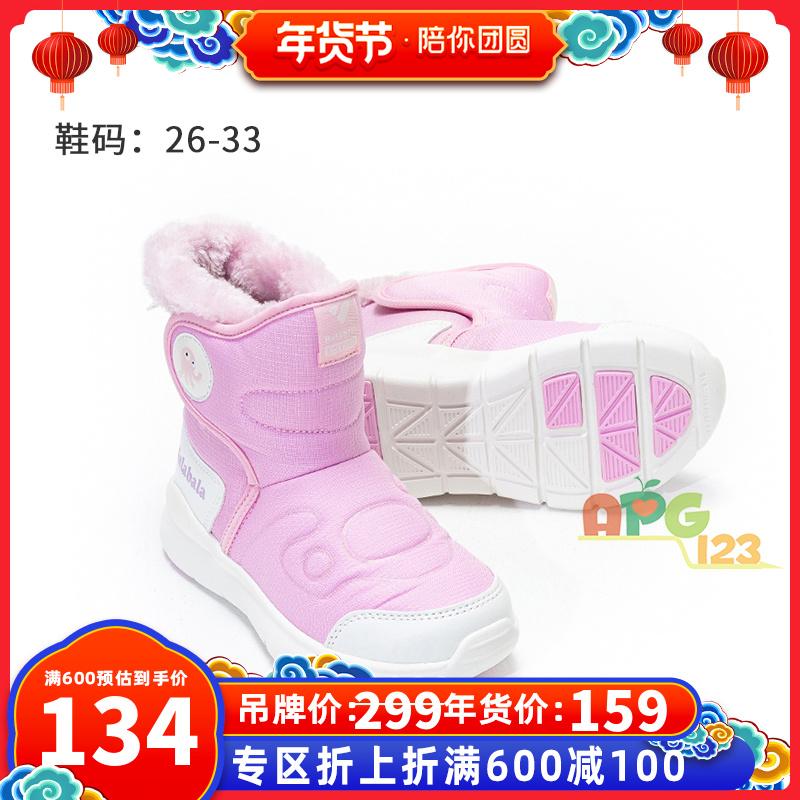 24404200831冬装新款儿童小童洋气保暖2020巴拉巴拉女儿童雪地靴