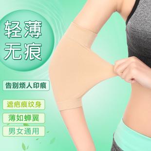 女超薄套男关节四季运动透气护肘