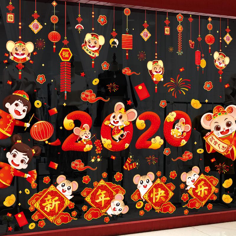 2020元旦新年装饰窗贴鼠年春节家用室内布置门贴过年窗花玻璃贴纸