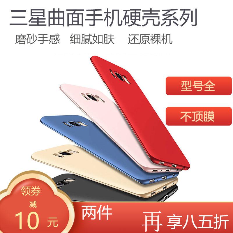 三星s7e手机硬壳9纯色10曲面8plus红note8薄5G磨砂半包全包套