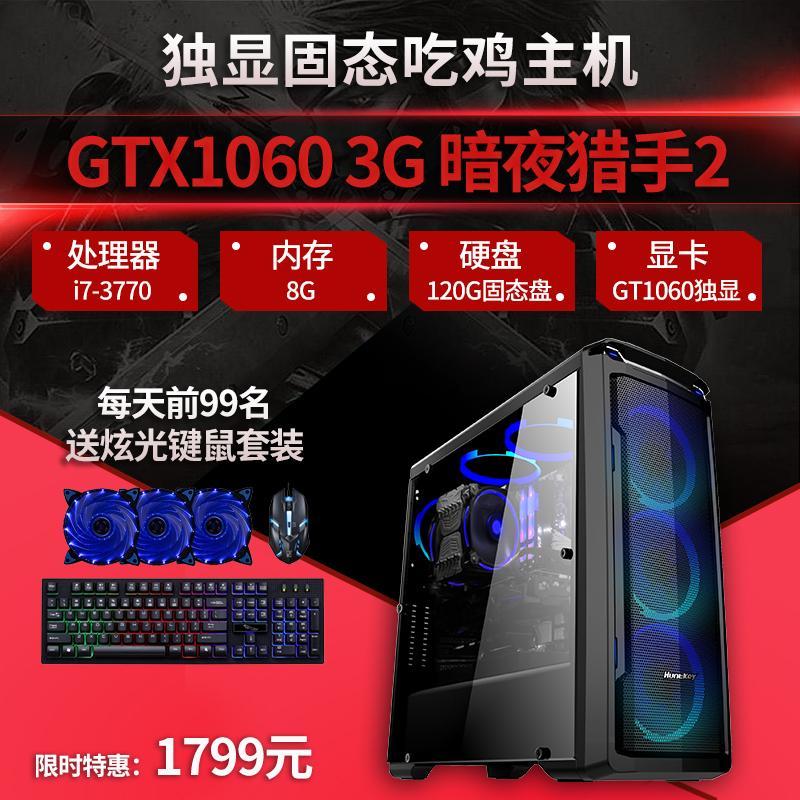 绝地求生i5四核独显台式电脑主机i7级吃鸡游戏办公组装机DIY整机