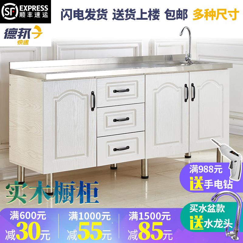 简易橱柜不锈钢组装碗柜家用经济型厨房一体灶台柜水槽整体橱柜
