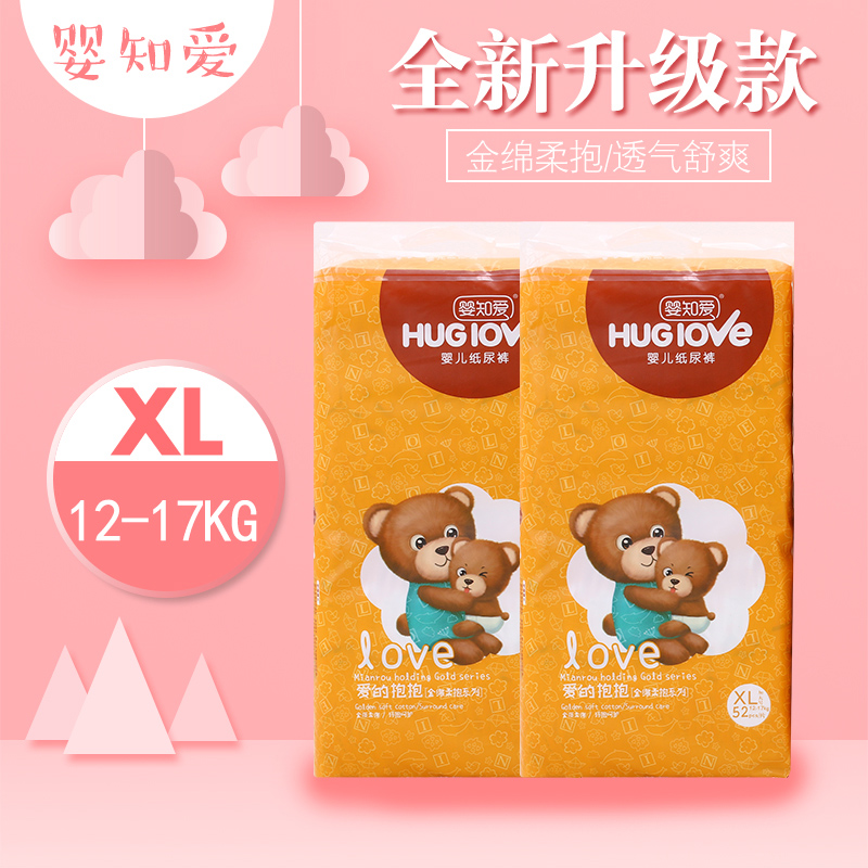 Baby know love diapers XL baby diaper love hug baby love ultra thin dry Breathable soft package