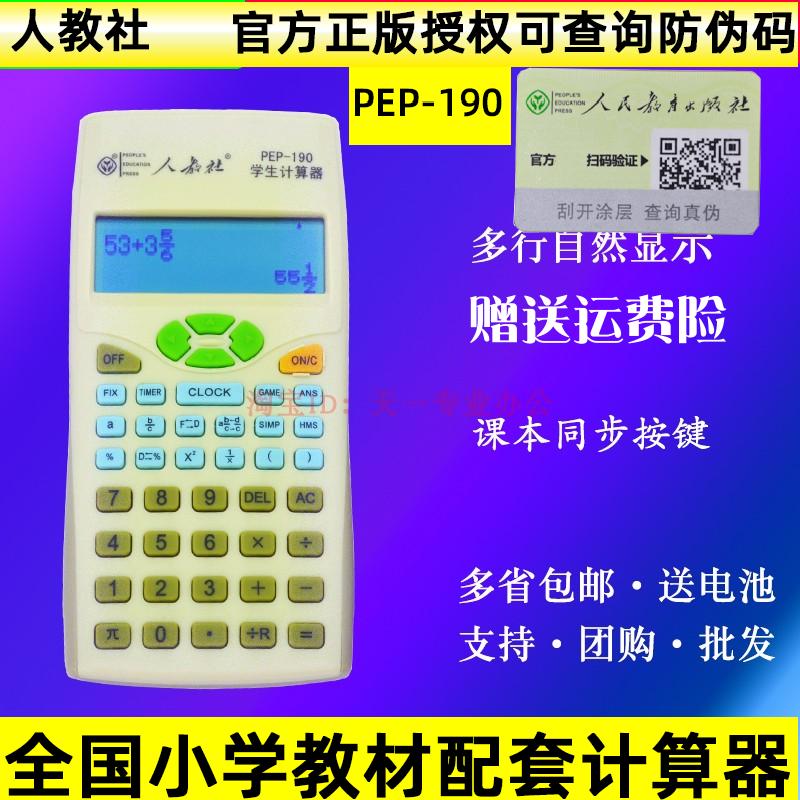 社四年级数学pep190小学生计算器满58.00元可用17元优惠券