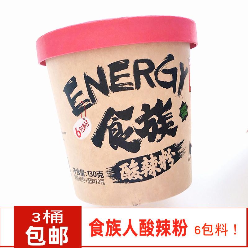 食族人酸辣粉130g网红酸辣粉泡面重庆红薯粉条粉丝米线桶装速食品