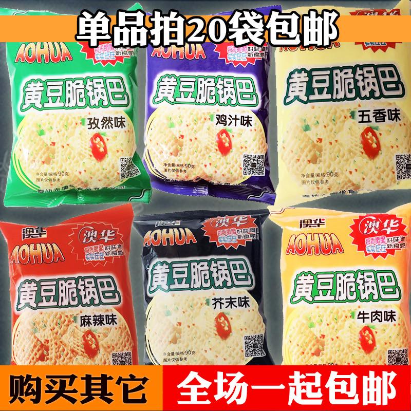 河北特产澳华黄豆脆锅巴90g80后怀旧零食酥脆好吃休闲食品3味可选
