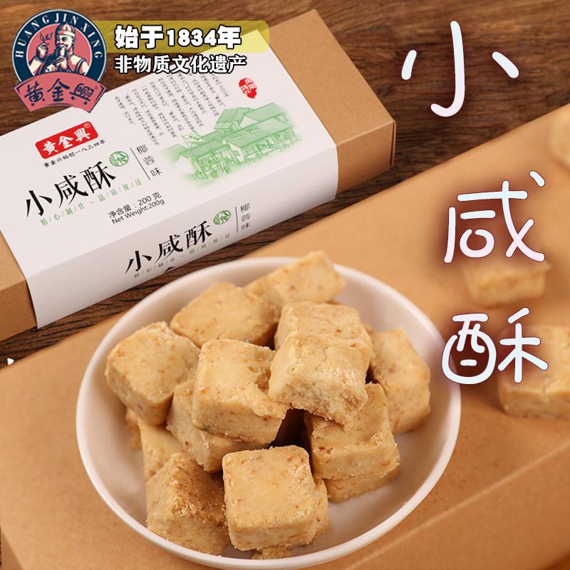 黄金兴小咸酥盒装芝麻椰蓉酥茶点糕点咸味休闲食品小包装代餐零食