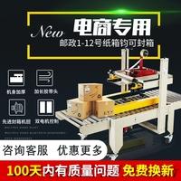 Shuangfeng Kärcher FXJ-5050 прямые продажи слева справа привод полностью автоматическая Машина для запечатывания ленты Post 1-12 небольшая машина для запечатывания картона пакет Электрический бизнес для