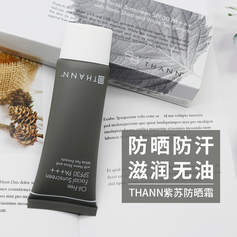 Thailand THANN perilla oil free sunscreen SPF30/PA+++40g face refreshing emulsion moist and sticky.